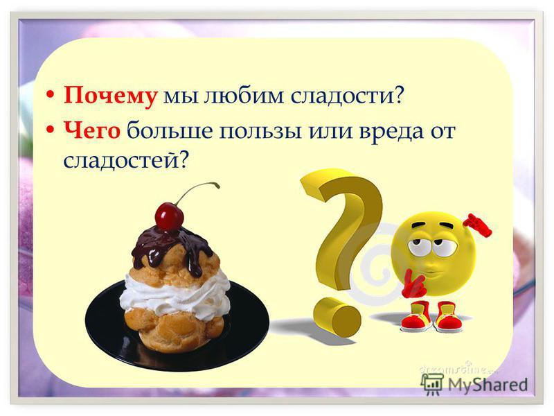 Почему мы любим сладости? Чего больше пользы или вреда от сладостей?
