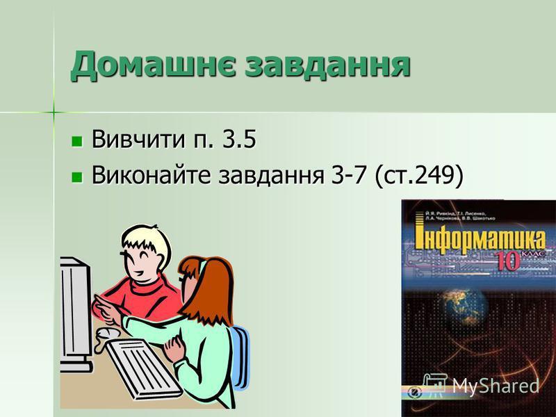 Домашнє завдання Вивчити п. 3.5 Вивчити п. 3.5 Виконайте завдання 3-7 (ст.249) Виконайте завдання 3-7 (ст.249)