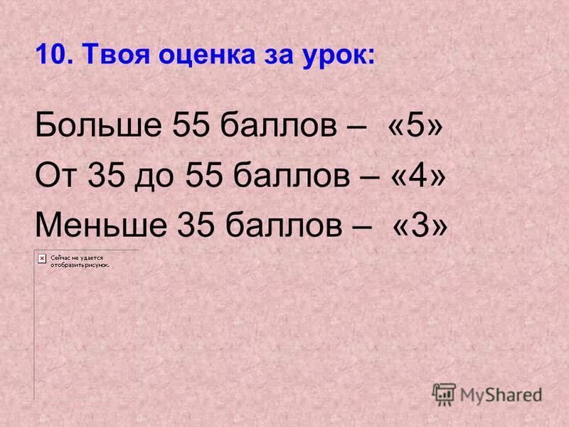 10. Твоя оценка за урок: Больше 55 баллов – «5» От 35 до 55 баллов – «4» Меньше 35 баллов – «3»