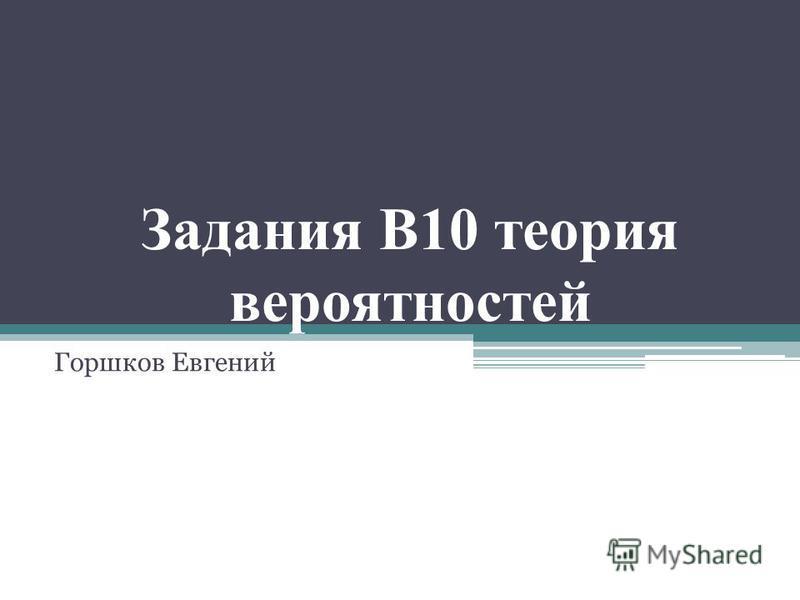 Задания В10 теория вероятностей Горшков Евгений