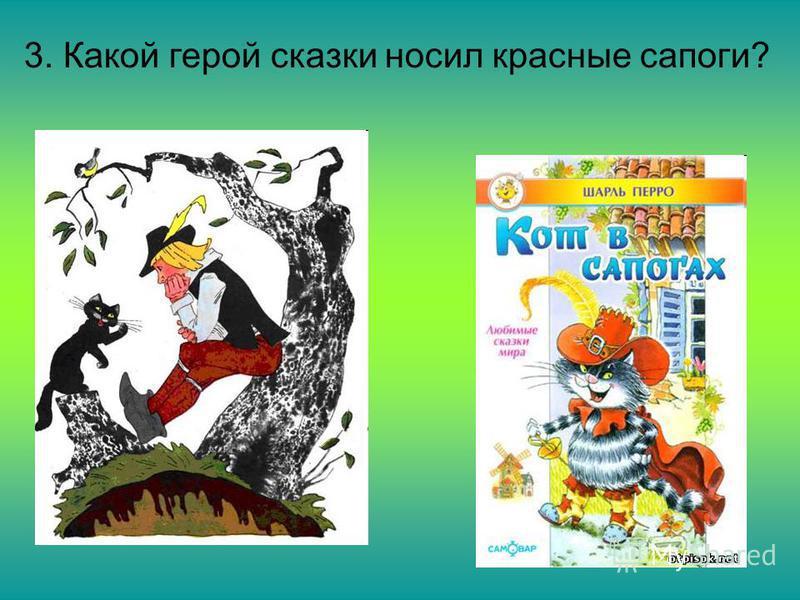 3. Какой герой сказки носил красные сапоги?