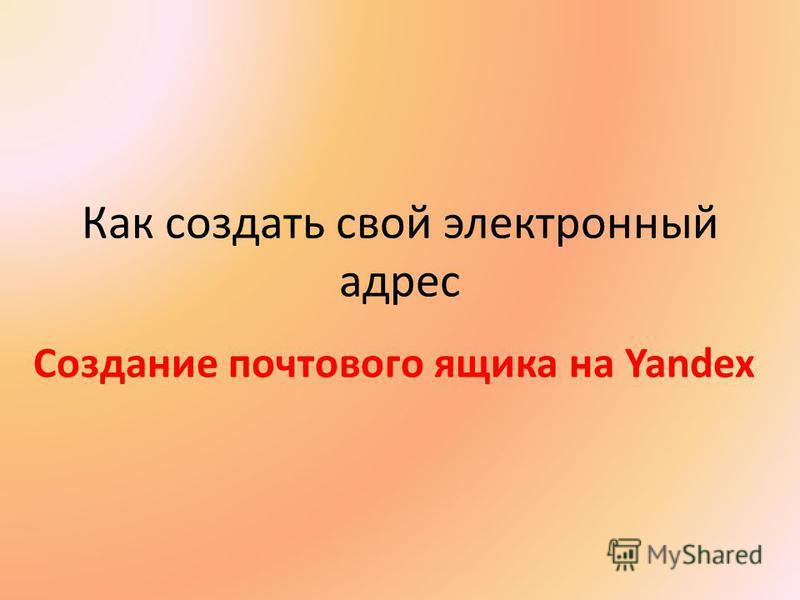 Как создать свой электронный адрес Создание почтового ящика на Yandex