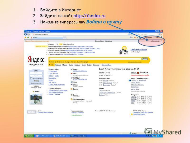 1. Войдите в Интернет 2. Зайдите на сайт http://Yandex.ruhttp://Yandex.ru 3. Нажмите гиперссылку Войти в почту