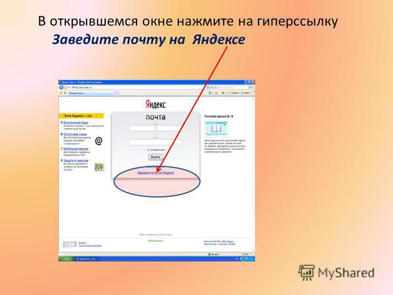 В открывшемся окне нажмите на гиперссылку Заведите почту на Яндексе