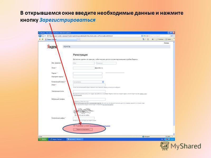 В открывшемся окне введите необходимые данные и нажмите кнопку Зарегистрироваться