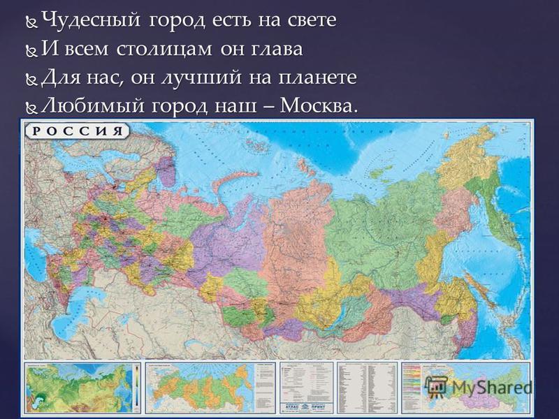 Чудесный город есть на свете Чудесный город есть на свете И всем столицам он глава И всем столицам он глава Для нас, он лучший на планете Для нас, он лучший на планете Любимый город наш – Москва. Любимый город наш – Москва.