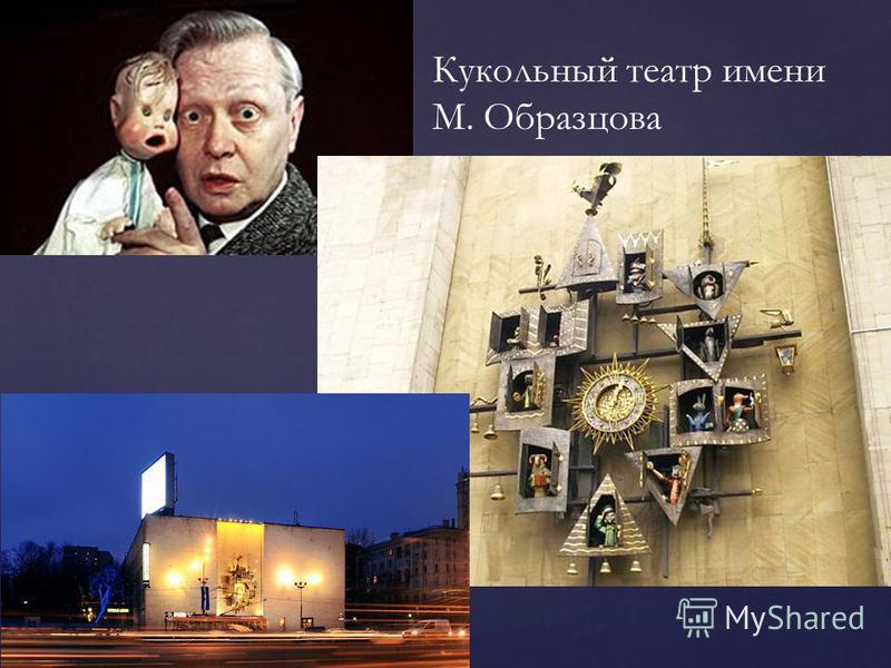 Кукольный театр имени М. Образцова