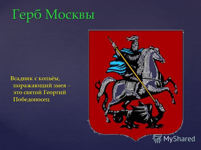 Всадник с копьём, поражающий змея – это святой Георгий Победоносец Всадник с копьём, поражающий змея – это святой Георгий Победоносец Герб Москвы