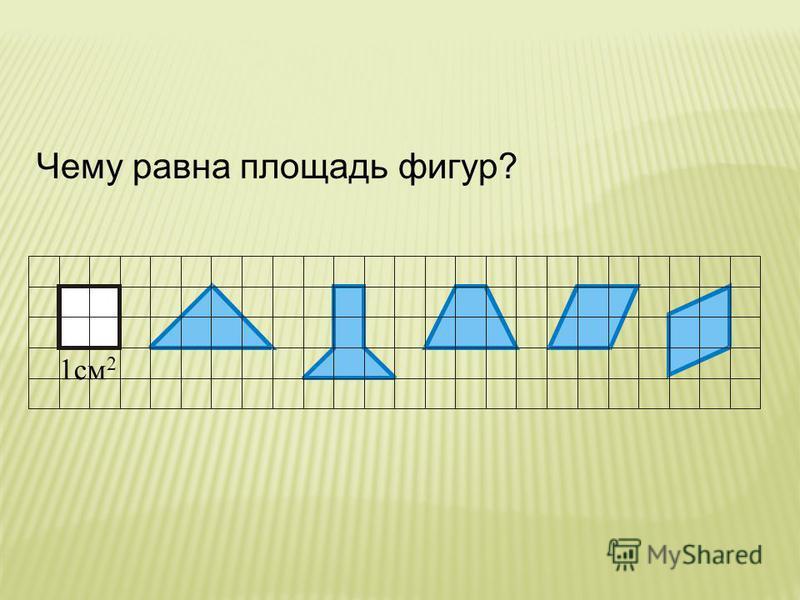 Чему равна площадь фигур?