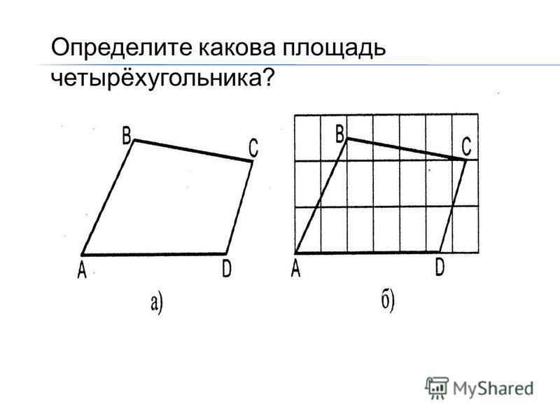 Определите какова площадь четырёхугольника?