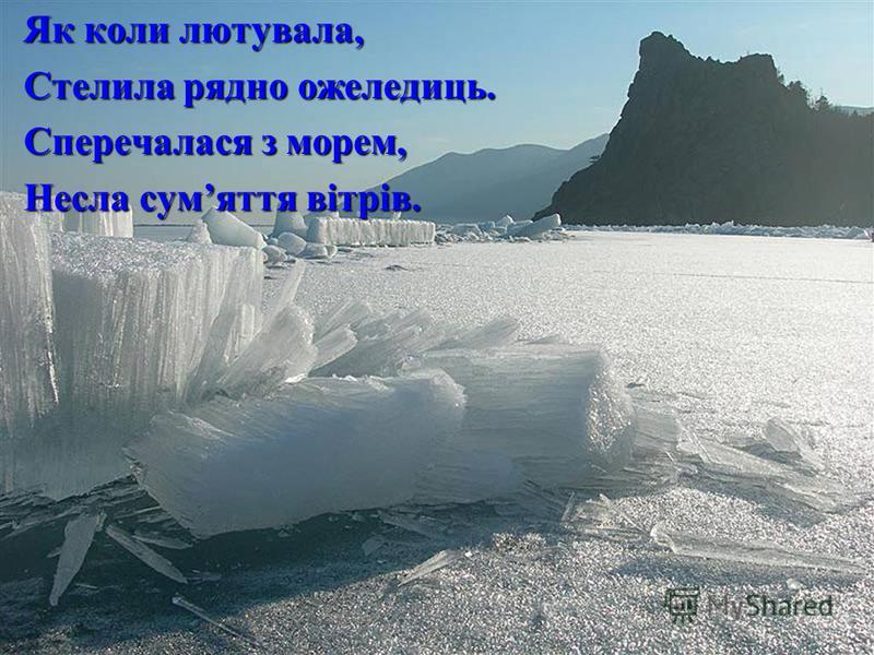 Як коли лютувала, Стелила рядно ожеледиць. Сперечалася з морем, Несла сумяття вітрів.