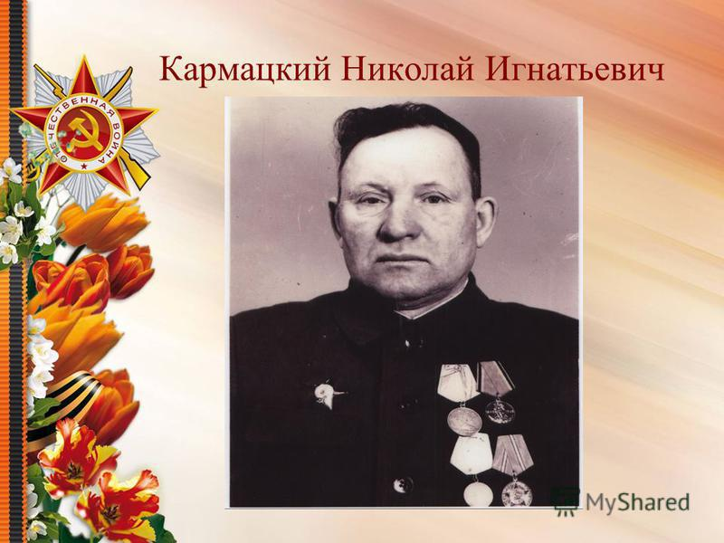 Кармацкий Николай Игнатьевич