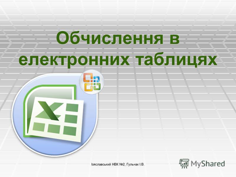 Ізяславський НВК 2, Гульчак І.В. Обчислення в електронних таблицях
