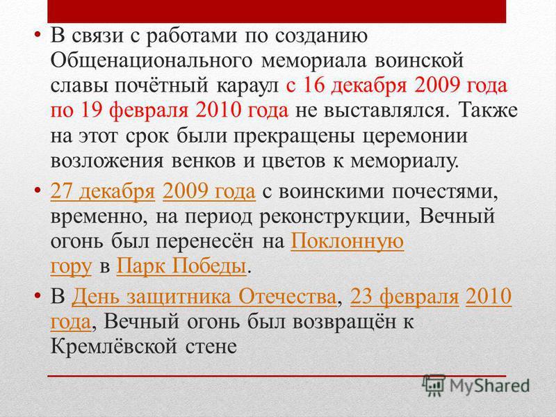 В связи с работами по созданию Общенационального мемориала воинской славы почётный караул с 16 декабря 2009 года по 19 февраля 2010 года не выставлялся. Также на этот срок были прекращены церемонии возложения венков и цветов к мемориалу. 27 декабря 2