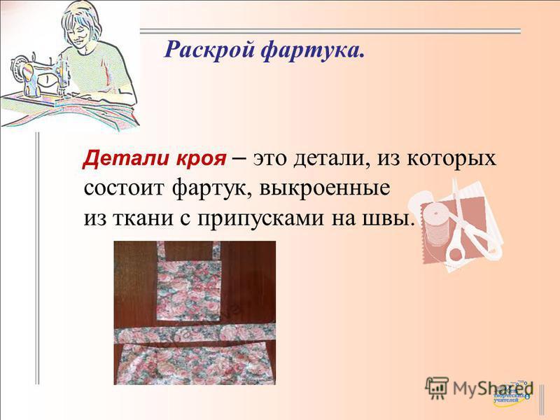 Детали кроя – это детали, из которых состоит фартук, выкроенные из ткани с припусками на швы. Раскрой фартука.