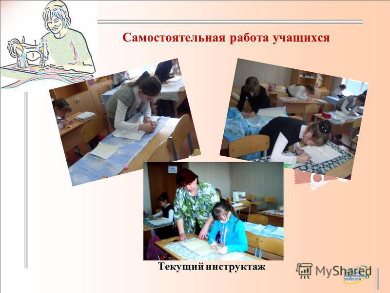 Текущий инструктаж Самостоятельная работа учащихся