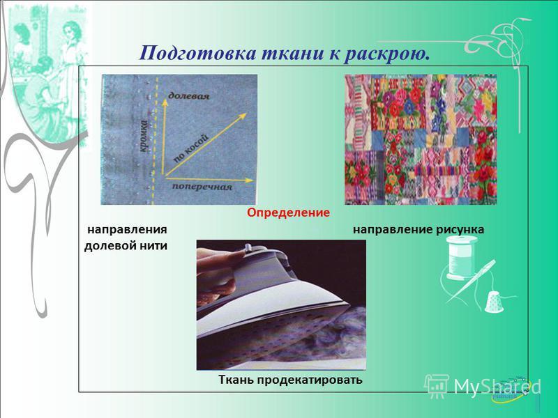 Подготовка ткани к раскрою. Определение направления направление рисунка долевой нити Ткань про декатировать