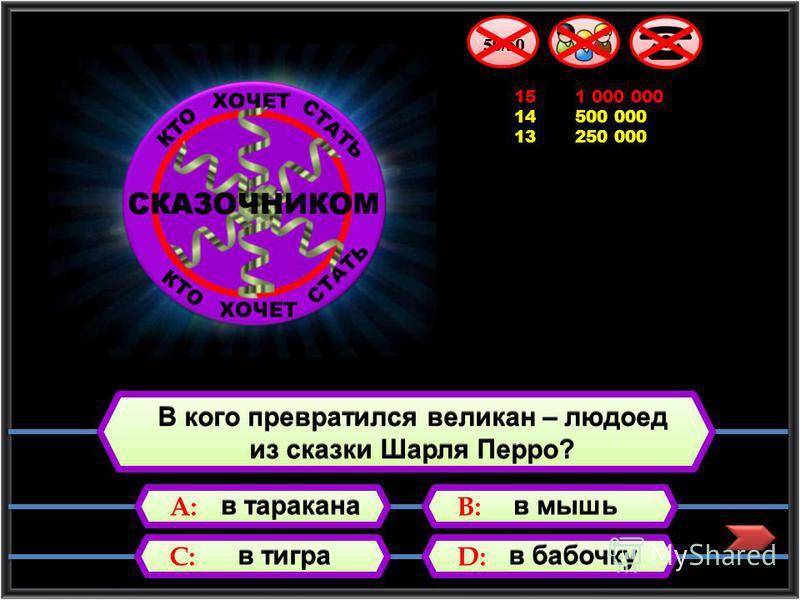 15 1 000 000 14 500 000 13 250 000 12 125 000 Сколько вопросов задала Красная Шапочка мнимой бабушке? А: три С: четыре В: пять D:D: D:D: шесть