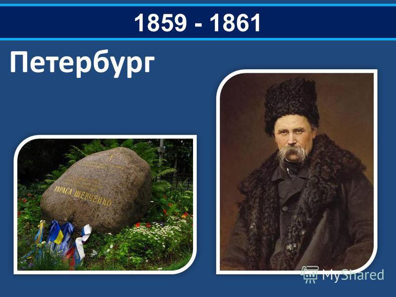 1859 - 1861 Петербург