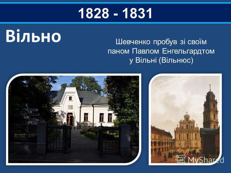 1828 - 1831 Вільно Шевченко пробув зі своїм паном Павлом Енгельгардтом у Вільні (Вільнюс)