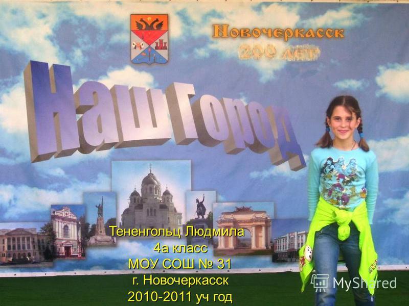 Тененгольц Людмила 4 а класс МОУ СОШ 31 г. Новочеркасск 2010-2011 уч год