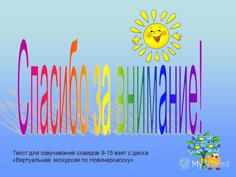 Текст для озвучивания слайдов 9-15 взят с диска «Виртуальная экскурсия по Новочеркасску»