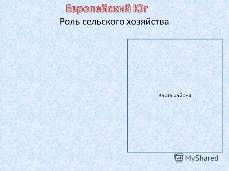Роль сельского хозяйства Карта района