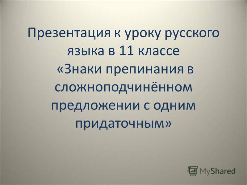 Презентация к уроку русского языка в 11 классе «Знаки препинания в сложноподчинённом предложении с одним придаточным»