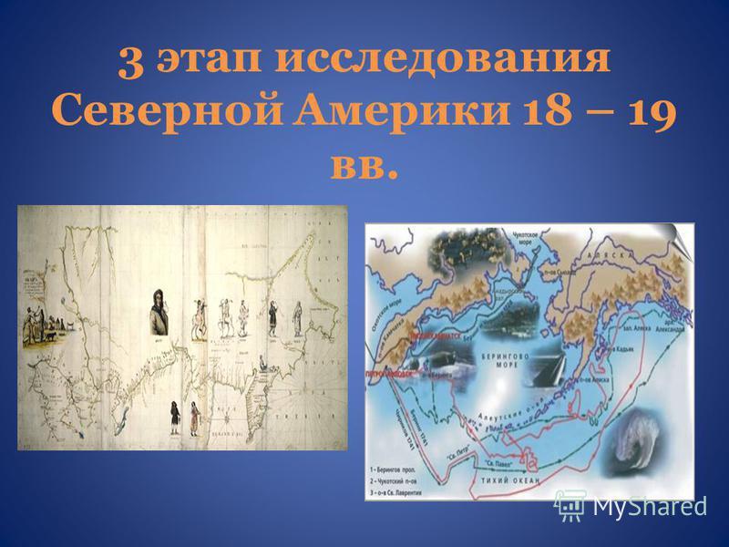 3 этап исследования Северной Америки 18 – 19 вв.
