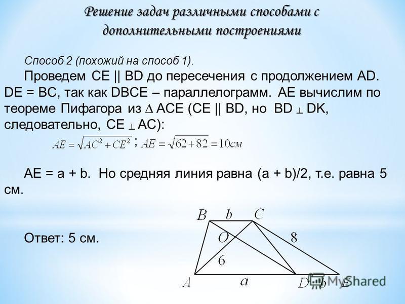 Способ 2 (похожий на способ 1). Проведем СЕ || BD до пересечения с продолжением AD. DE = BC, так как DBCE – параллелограмм. АЕ вычислим по теореме Пифагора из ACE (CE || BD, но BD DK, следовательно, CE AC): ; AE = a + b. Но средняя линия равна (a + b