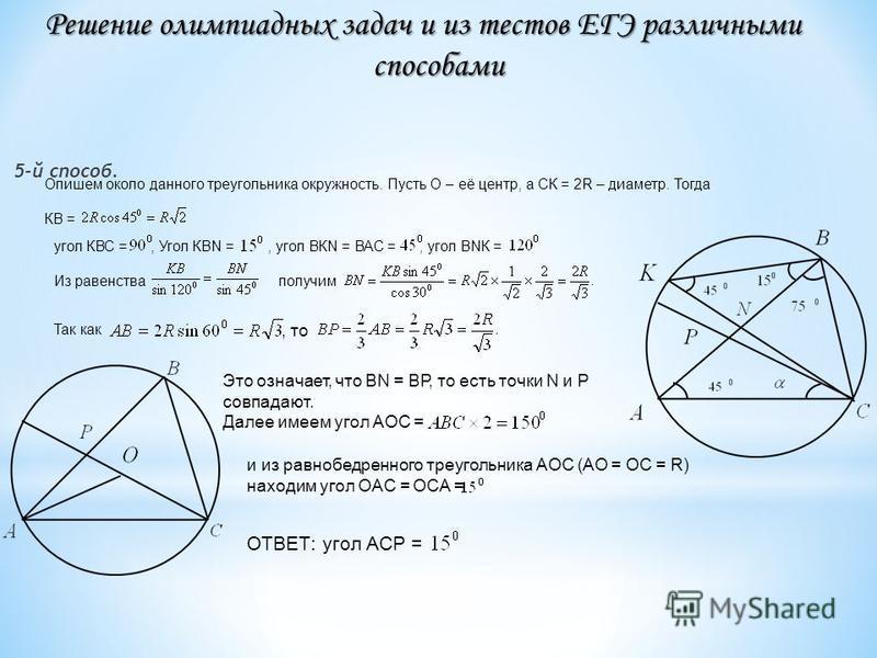 5-й способ. Опишем около данного треугольника окружность. Пусть О – её центр, а СК = 2R – диаметр. Тогда КВ = угол КВС =, Угол КВN =, угол ВКN = ВАС =, угол ВNК = Из равенства получим Так как, то Это означает, что BN = ВР, то есть точки N и Р совпада