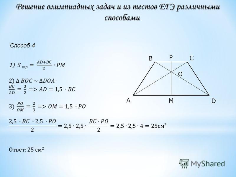 A B C D O Р М Способ 4 Решение олимпиадных задач и из тестов ЕГЭ различными способами