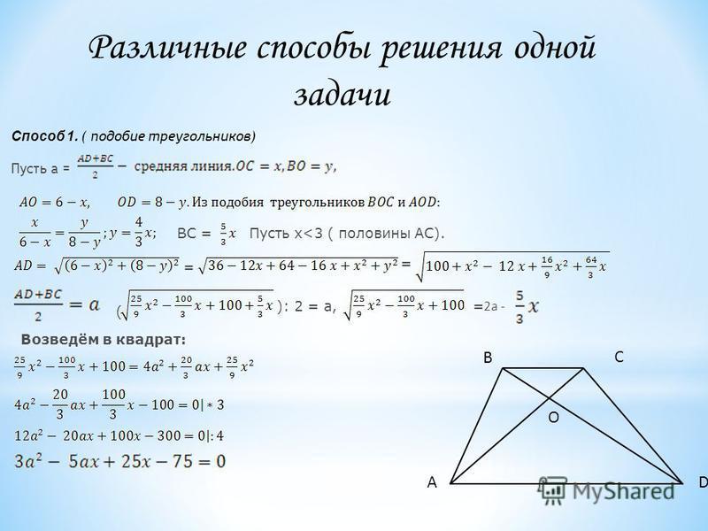 Способ 1. ( подобие треугольников) Пусть a = BC =Пусть х<3 ( половины AC). = = ( ): 2 = a,= 2a - Возведём в квадрат: Различные способы решения одной задачи D В А С O