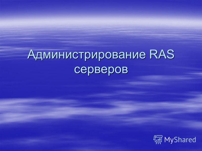Администрирование RAS серверов