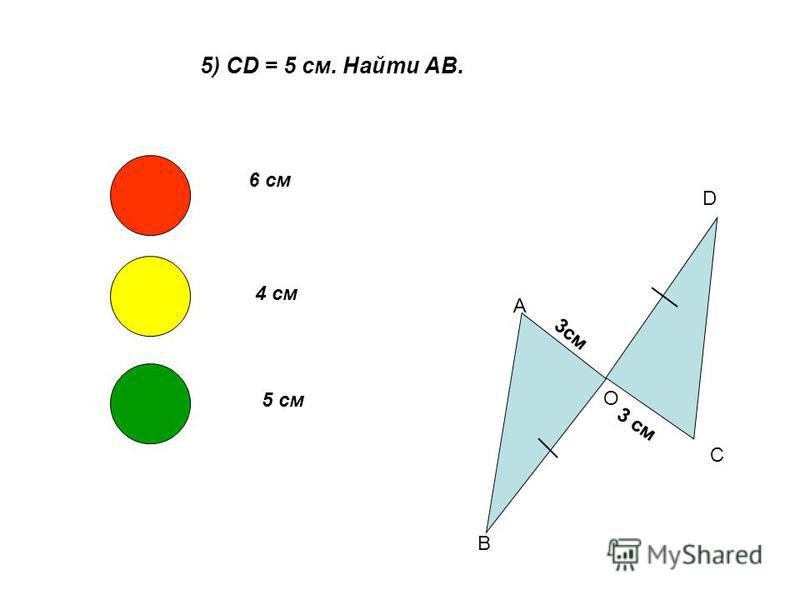 5) CD = 5 см. Найти АВ. А В О D C 3 см 6 см 4 см 5 см