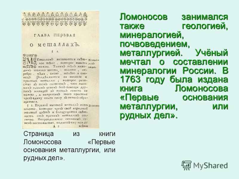 Страница из книги Ломоносова «Первые основания металлургии, или рудных дел». Ломоносов занимался также геологией, минералогией, почвоведением, металлургией. Учёный мечтал о составлении минералогии России. В 1763 году была издана книга Ломоносова «Пер