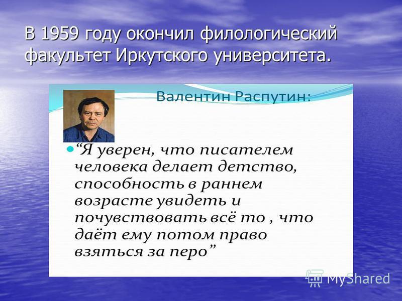В 1959 году окончил филологический факультет Иркутского университета.