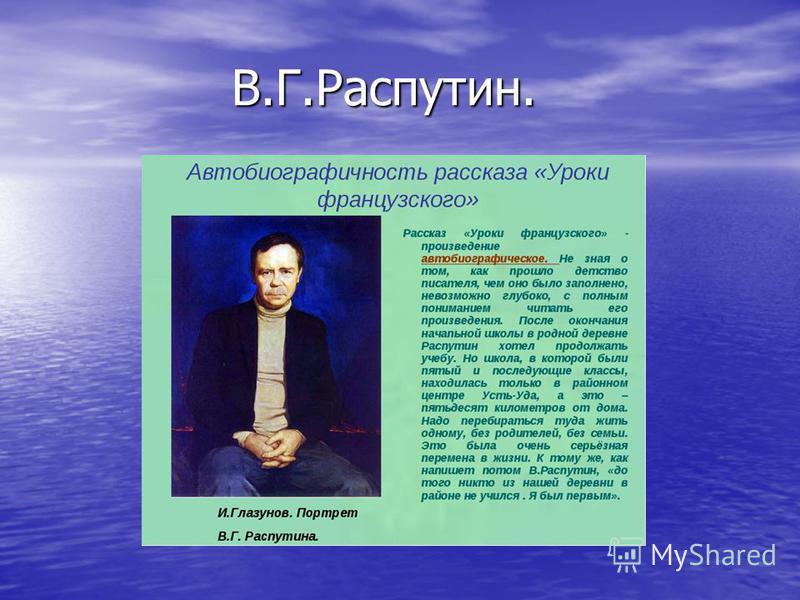 В.Г.Распутин. В.Г.Распутин.