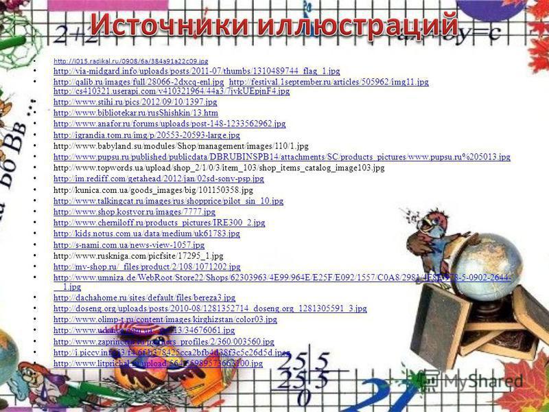 http://i015.radikal.ru/0908/6a/384a91a22c09. jpg http://via-midgard.info/uploads/posts/2011-07/thumbs/1310489744_flag_1. jpg http://qalib.ru/images/full/28066-2dxcq-enl.jpg http://festival.1september.ru/articles/505962/img11. jpg http://cs410321.user
