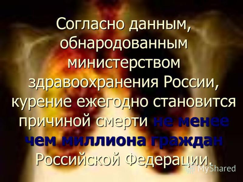 Согласно данным, обнародованным министерством здравоохранения России, курение ежегодно становится причиной смерти не менее чем миллиона граждан Российской Федерации.
