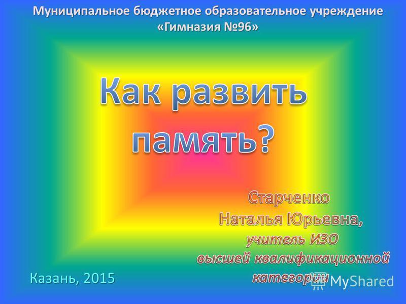 Муниципальное бюджетное образовательное учреждение «Гимназия 96» Казань, 2015