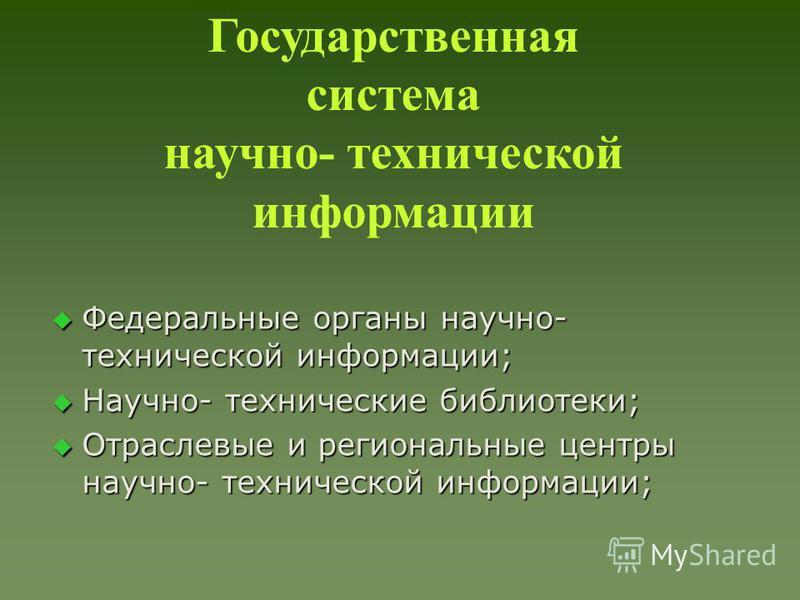 Архивный фонд Российской Федерации 460 млн документов; 460 млн документов; Ежегодное пополнение на 1,6 млн Ежегодное пополнение на 1,6 млн Создано и поддерживается более 400 баз данных Создано и поддерживается более 400 баз данных