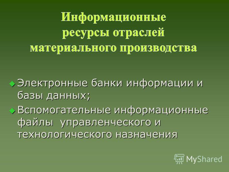 Централизованная часть, поддерживаемая Федеральным агентством правительственной связи и информации(социально- экономическая ситуация в РФ и ее регионах, чрезвычайные ситуации на территории РФ, правовая информация); Централизованная часть, поддерживае