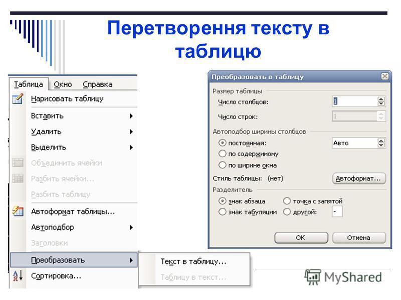 Перетворення тексту в таблицю