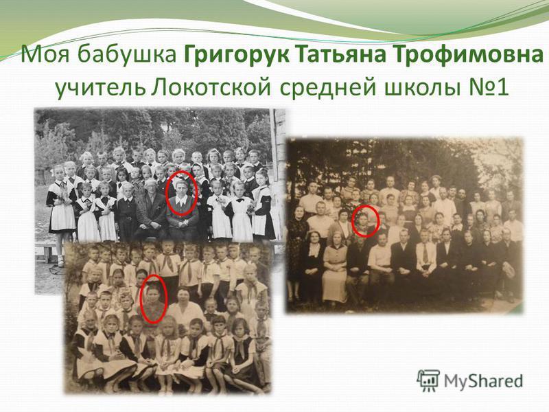 Моя бабушка Григорук Татьяна Трофимовна учитель Локотской средней школы 1