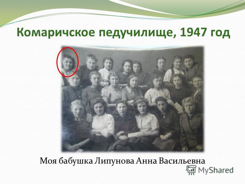 Комаричское педучилище, 1947 год Моя бабушка Липунова Анна Васильевна