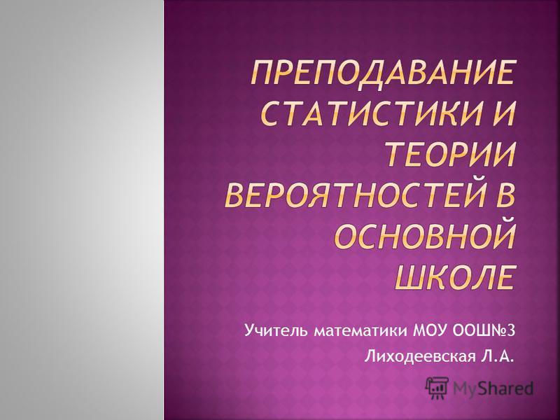 Учитель математики МОУ ООШ3 Лиходеевская Л.А.