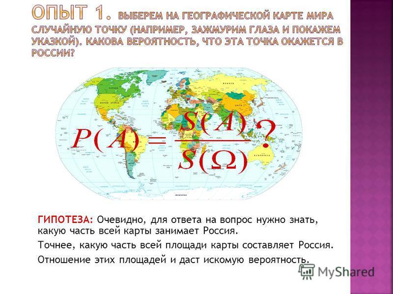 ГИПОТЕЗА: Очевидно, для ответа на вопрос нужно знать, какую часть всей карты занимает Россия. Точнее, какую часть всей площади карты составляет Россия. Отношение этих площадей и даст искомую вероятность.