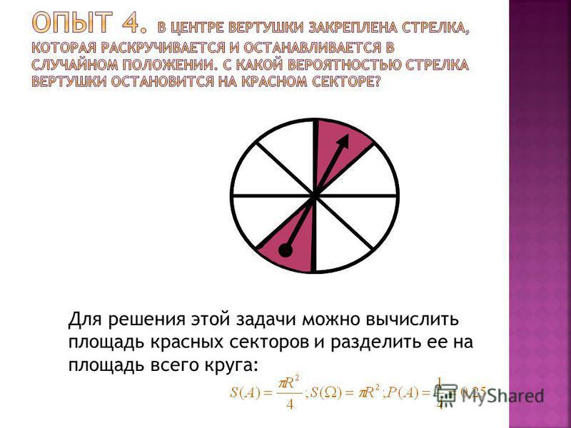 Для решения этой задачи можно вычислить площадь красных секторов и разделить ее на площадь всего круга: