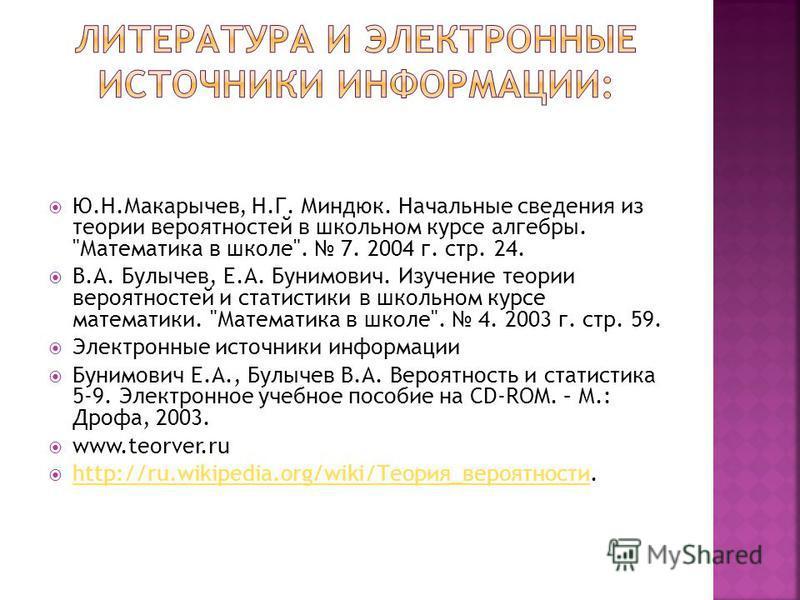 Ю.Н.Макарычев, Н.Г. Миндюк. Начальные сведения из теории вероятностей в школьном курсе алгебры.